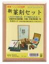 これだけあれば、すぐ始められる本格的篆刻セット(てん刻)(てんこく)新墨運堂 篆刻セット