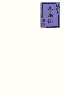 絵手紙 本画仙紙はがき / 10枚入
