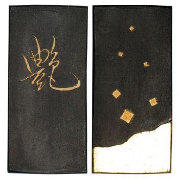 艶(ツヤ) 5.0丁型 (鈴鹿墨)