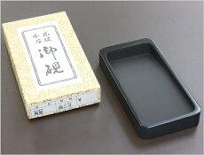 【硯石】本石角型硯四二寸