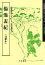 楊淮表紀(百衲本) テキストシリーズ11・漢代の隷書6