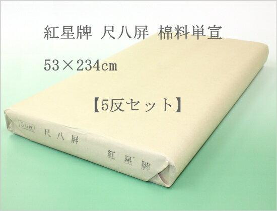 紅星牌 尺八屏 棉料単宣 (53×234cm) 5反セット