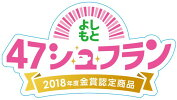 2017年よしもと47シュフラン金賞あま酒2種12入セット