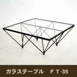 ガラステーブルFT-35[ルネセイコウ]送料無料