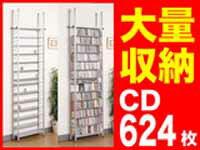 スチール製ツッパリCDラック【シルバー】 送料無料 ネジを1本も使わない組立家具