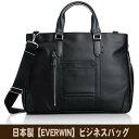 日本製 EVERWIN ビジネスバッグ メンズ レディース 革付属 軽量 21598 ブラック 送料無料 【北海道・沖縄・離島 発送不可】 1