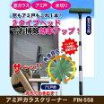 アミ戸ガラスクリーナーFIN-558
