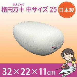 日本製 楕円万十(まんじゅう) 中サイズ 25 15553 送料無料