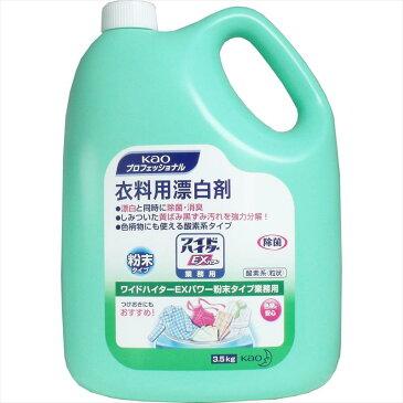 酸素系漂白剤 ワイドハイタ—EXパワー 業務用 粉末タイプ 3.5kg