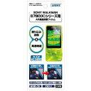 ネコポス送料無料 【SONY WALKMAN / S780シリーズ(2枚入り)用】 AR液晶保護フィルム AR-SW18