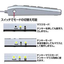 USBテンキーマウス(光学式マウス機能内蔵)NT-MA1[サンワサプライ]送料無料