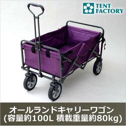 オールランドキャリーワゴン【テントファクトリー】TF-MXCWパープル送料無料