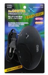 04-0557[OHM]卓上ブースターAN-0557