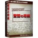 KSTARセレクトSHOPで買える「【アウトレット】 グランパシリーズ 「聖哲の将棋」」の画像です。価格は615円になります。
