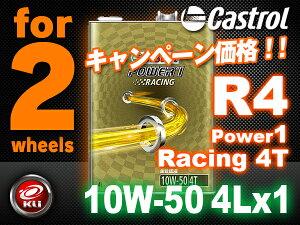 パワー1 R4 レーシング 10W-50 4サイクルオイル 4L