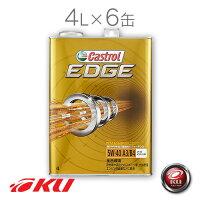 カストロールエッジチタニウム【5W-404L×6缶】