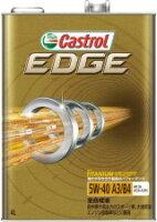 カストロールEDGE5W-401L単品
