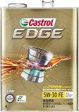 カストロール エッジ FE 【5W-30 4L×1缶】 エンジンオイル CASTROL EDGE FE省燃費 ECO エコ 大排気量エンジン ガソリン・ディーゼルエンジン両用 SN / CF Performance / GF-6 全合成油 5W30