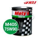 モティーズ M405 ギヤオイル 75W-90 20L×1缶【代引不可】 レーシングスペック コンパクトカー FF車 LSD対応 化学合成油 ギアオイル Moty