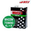 モティーズ M403M ギヤオイル 75W-80 4L×6缶【代引不可】 ストリート サーキット コンパクトカー 化学合成油 ギアオイル Moty