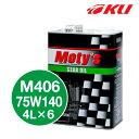 モティーズ M406 ギヤオイル 75W140 4L×6缶【代引不可】 化学合成油 レーシングスペック LSD対応 Moty
