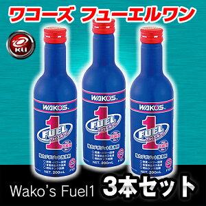 WAKO'S F-1 フューエルワン 200ml ×3本セット!燃料添加剤 和光ケミカル ワコーズ 1本あたり単価 1,316.4円