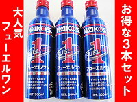 WAKO'S(ワコーズ)F-1フューエルワン300ml×3本セット!★燃料添加剤