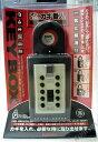 カギ番人 PC-4 キーボックス Keiden ケイデン 鍵保管プッシュ型《B-02-4》