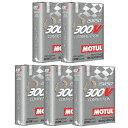 ☆【Motul】(モチュール)300Vコンペティション15W50合成エンジ...