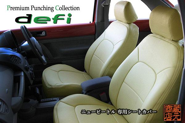 【まるで純正レザーシートのような質感!defi】VWニュービートル!最高級PVCレザー 専用設計シートカバー
