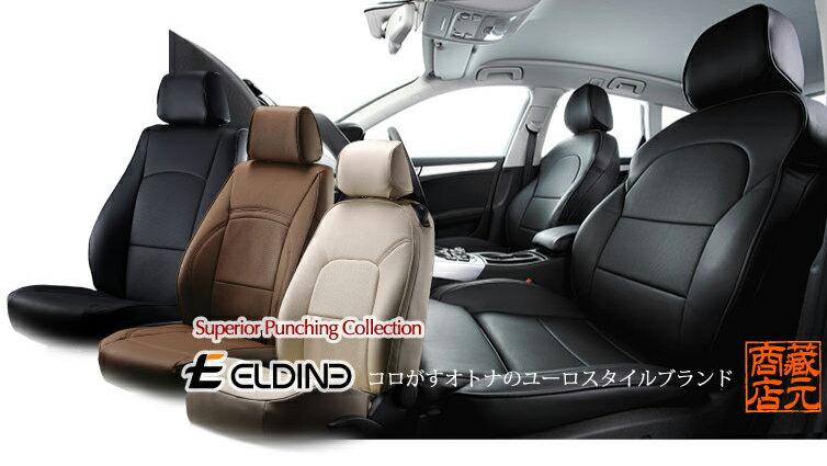 【コロがすオトナのユーロスタイルブランド ELDINE】BMW1シリーズ F20 スタンダード&スポーツシート 専用設計 パンチング本革調シートカバー