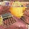 """茨城県旭村熟成高糖度さつまいも""""旭甘十郎シルクスイート""""ちょっと訳あり約5kg大きさおまかせサツマイモ"""