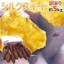 """【送料無料】""""シルクスイート"""" 訳あり S・M・Lサイズ 約5kg"""