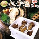 """【送料無料】中国産 """"松茸"""" 約1kg 原体・ほんのちょっと..."""