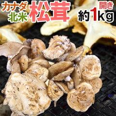 """白い姿の香り高い松茸♪【予約】【送料無料】カナダ・北米産 """"松茸"""" 約1kg 開き 大きさお..."""