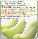 """静岡産 """"クラウンメロン"""" 等級 白以上 大玉 約1.5kg以上【予約 入荷次第発送】 3"""