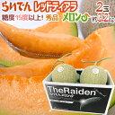 """北海道 赤肉メロン """"らいでんレッドティアラメロン"""" 秀品"""