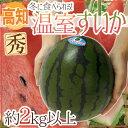 """【緊急スポット】高知県 """"温室すいか"""" 1玉 約2kg以上【..."""