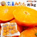 """【送料無料】和歌山産 """"冷凍みかん"""" 約500g×2袋(合計約1kg)..."""