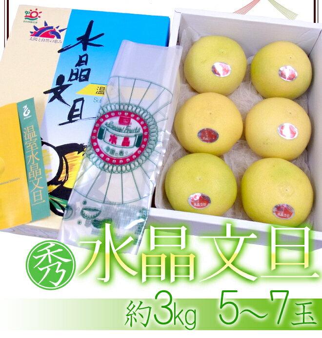 """土佐高知 """"水晶文旦"""" 秀品 大玉5〜7玉 約3kg"""