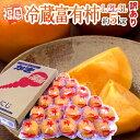 """【送料無料】福岡産 """"富有柿"""" 訳あり 約5kg 大きさおま..."""