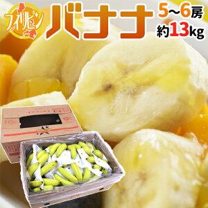"""フィリピン産 """"バナナ"""" 5〜6房入り 約13kg【楽ギフ_包装】"""