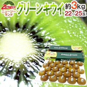 """おいしいグリーンキウイで健康習慣!ゼスプリ """"グリーンキウイ"""" ジャンボサイズ22〜25玉 甘味..."""