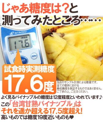 台湾パイナップル糖度