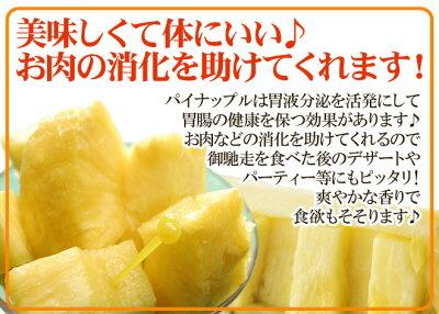消化を助ける台湾産パイナップル