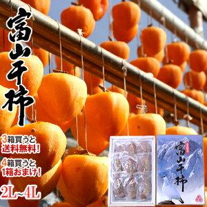 """富山産 """"富山干柿"""" 2L〜4Lサ..."""