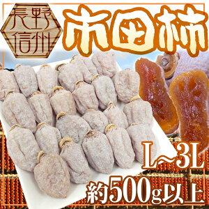 """長野・南信州産 """"市田柿 約50..."""