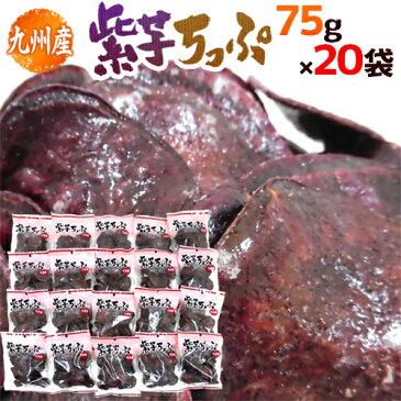 """【送料無料】九州産 """"紫芋チップス"""" 約75g×《20袋》 紫芋ちっぷ/さつま芋チップ/芋けんぴ"""