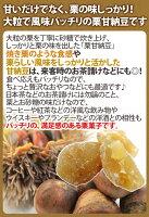 """""""栗甘納豆""""115g×6pc丸成商事"""