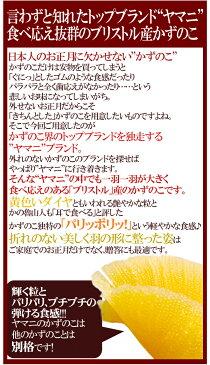 """北海道 井原水産 """"ヤマニ 塩数の子"""" 特〜特特 約500g 化粧箱 ブリストル産 塩かずのこ☆2箱購入で送料無料!【予約 12月以降】"""